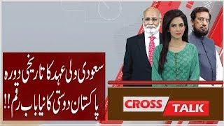 CROSS TALK | 17 February 2019 | MBS PAK VISIT | Madiha Masood | Top Story