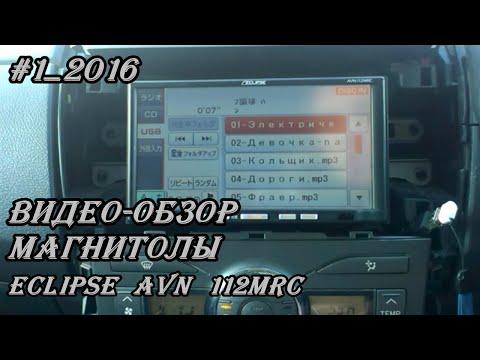 Eclipse AVN 112MRC YouTube