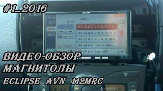 #1_2016 Видео обзор Eclipse AVN 112MRC