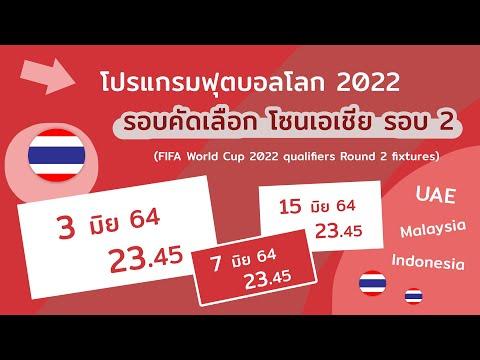 โปรแกรมฟุตบอลโลก รอบคัดเลือก รอบ 2 ( 3 มิย 64 ไทย อินโดนีเซีย)