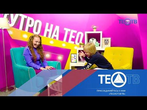 """""""Утро на Тео"""" / Эфир от 02.08.2019 / ТЕО-ТВ 2019 6+"""