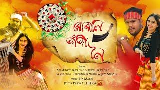 Buwali Jaji Noi Assamese Song Download & Lyrics