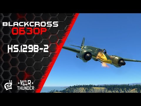 Hs.129B-2 | Летающий истребитель танков | War Thunder