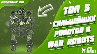 Топ 5 СИЛЬНЕЙШИХ роботов в War Robots!
