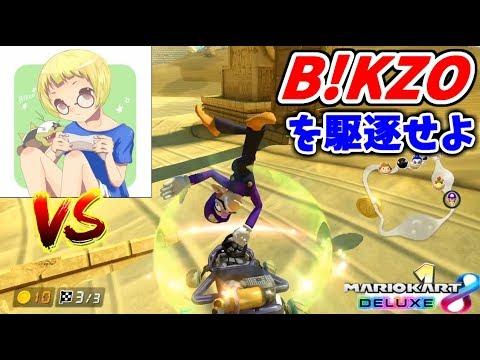 【マリオカート8デラックス】B!KZOのチームを駆逐せよ【GzK】