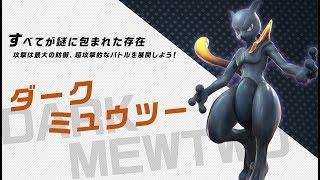 【公式】『ポッ拳 DX』バトルポケモン紹介「ダークミュウツー」