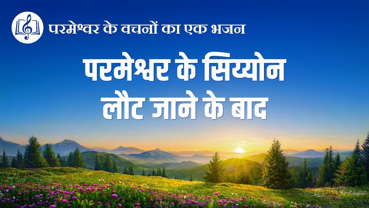 परमेश्वर के सिय्योन लौट जाने के बाद | Hindi Christian Song With Lyrics
