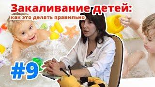 видео: Закаливание детей. Как это делать правильно