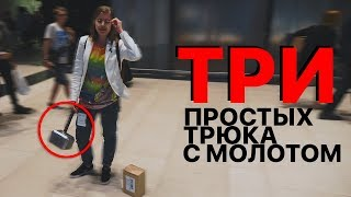 ТРИ ТРЮКА С МОЛОТОМ ТОРА