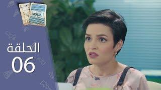 تحت المراقبة - الموسم 2 I الحلقة 6