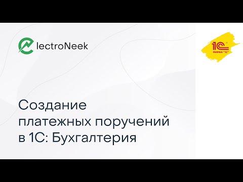 Кейс RPA - Автоматизация создания платежных поручений в 1С:Бухгалтерия  - ElectroNeek (Электроник)
