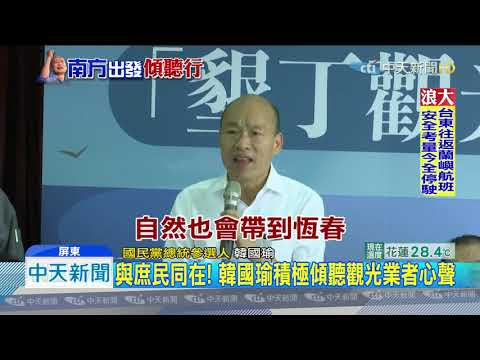 20191016中天新聞 選戰正式啟動! 韓國瑜「出征」首站赴鵝鑾鼻
