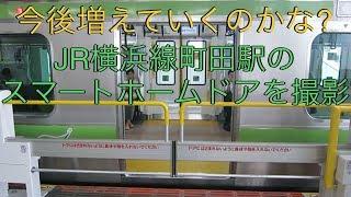【今後増えていくのかな…】JR東日本横浜線 町田駅のスマートホームドアを撮影