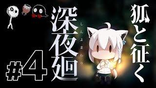狐と征く深夜廻【#4】