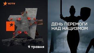 История войны на языке силуэтов: ICTV и театр теней Teulis записали видео к 9 мая