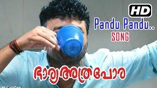 Bharya Athra Pora Malayalam Movie | Scenes | Pandu Pandu Song | Jayaram | Gopika | Aju