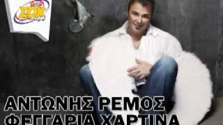 www.songlyrics.gr Αντώνης Ρέμος - Χάρτινα Φεγγάρια LYRICS in description