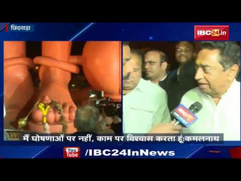 Chhindwara News MP: CM Kamal Nath ने किये छिंदवाड़ा में हनुमान जी के दर्शन | देखिए