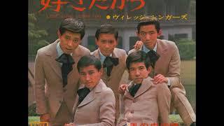 ヴィレッジ・シンガーズVillage Singers/④好きだから (1967年11月10日...