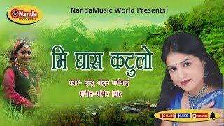 Mee Ghaas Katlu   #Indu Bhatt Mamgai   New Garhwali Song 2018   Uttarakhandi Pahari Song