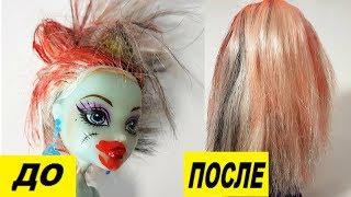 ЛАЙФХАКИ для кукол и кукольных волос. Приводим в порядок Монстер Хай