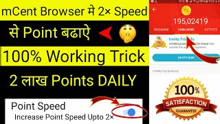 mCent Browser मे Point की Speed 2× कैसे बढाऐ || 100% Working Trick || 2 लाख Points DAILY