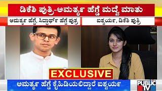DK Shivakumar's Daughter Aishwarya To Marry Cafe Coffee Day VG Siddhartha's Son Amartya Hegde..!