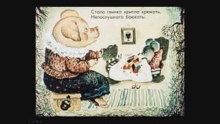 Сказка о глупом мышонке - диафильм со звуком