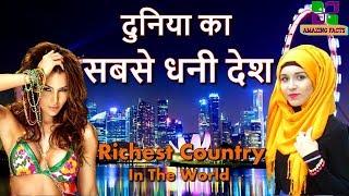 दुनिया का सबसे धनी देश // Richest Country in the World