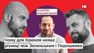 Почему для Кремля нет разницы между Зеленским и Порошенко | Двойные стандарты