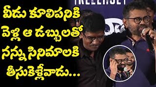 Director Sukumar Most Emotional Speech ever about his Childhood Friend | Top Telugu Media