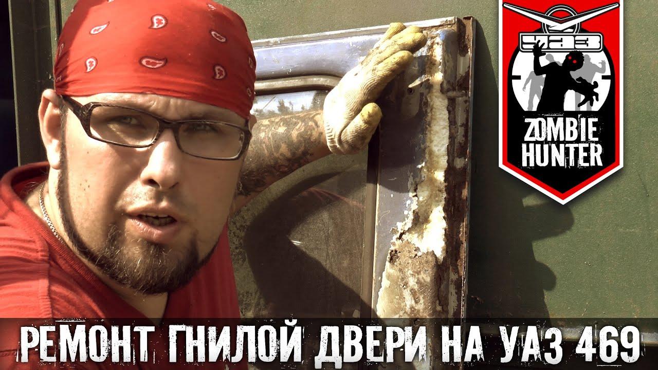 Ремонт задней гнилой двери на УАЗ 31514. Перевариваю ржавчину
