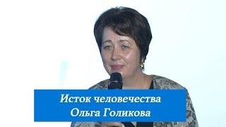 Исток человечества. Ольга Голикова. 9 сентября 2018 года