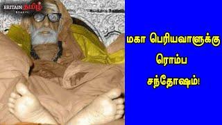 மகா பெரியவாளுக்கும் ரொம்ப சந்தோஷம்!|  Periyava | Maha Periyava | Brirain Tamil Bhakthi