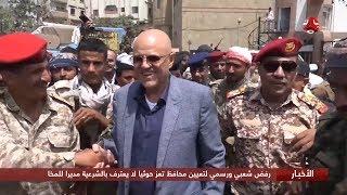 رفض شعبي ورسمي لتعيين محافظ تعز حوثيا لا يعترف بالشرعية مديرا للمخا