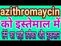 azithromaycin tablet & syrup|गले दर्द,थ्रोट इम्फेक्शन, एन्टी बियोटिक्स दवाई।