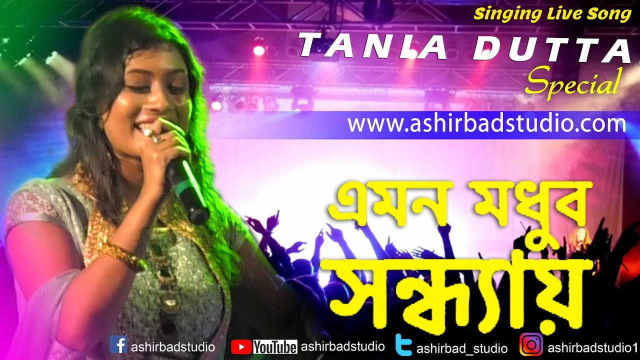 Emon Madhur Sandhyay | asha bhosle | latest bengali songs | cover song by Tania Dutta