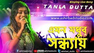 Emon Madhur Sandhyay | asha bhosle | latest bengali songs | cover song by Tania Dutta