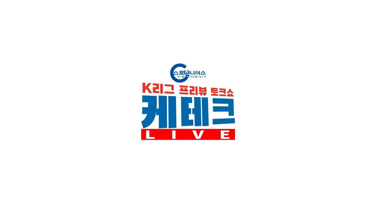 [케테크 2화] 7월 첫째주 K리그 프리뷰, 오빠 한번 믿어봐~!