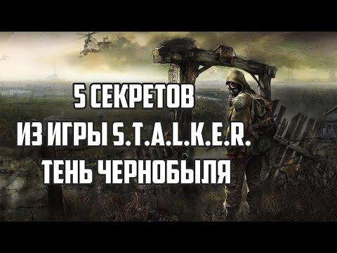 5 секретов из игры S.T.A.L.K.E.R. Тень Чернобыля