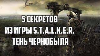 5 секретов из игры S.T.A.L.K.E.R. Тень Чернобыля(Пятерка секретов из игры S.T.A.L.K.E.R. Тень Чернобыля: ➀ Как убить болотного доктора ➁ Бесконечные патроны..., 2016-05-04T22:16:17.000Z)