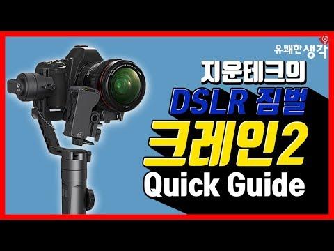 영상제작의 필수 원핸드 짐벌 크레인2 이런 카메라 이런 분들께 유용합니다 Doovi