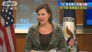 3度目の核実験を実施した北朝鮮に対して、アメリカ議会の下院が強く非難...