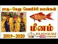 13/02/2019 Menam  Ragu-kethu predictions  / மீனம் 2019 ராகு-கேது பெயர்ச்சி பலன்கள் .....