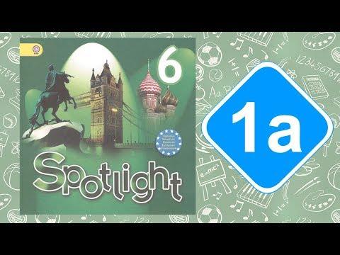 Spotlight 6. Модуль 1a. Family Members