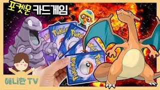 포켓몬 리자몽의 엄청난 기술! ♥ 질뻐기GX vs 리자몽GX 포켓몬 카드 게임 대결 뽀로로 장난감 놀이 [애니한TV]