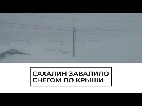 Сахалин завалило снегом