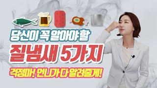 [필독] 여성이 반드시 알아야 할 질냄새 Top5