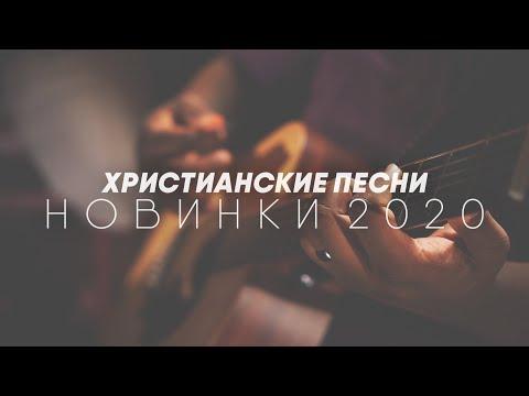 ХРИСТИАНСКИЕ ПЕСНИ - НОВИНКИ 2020
