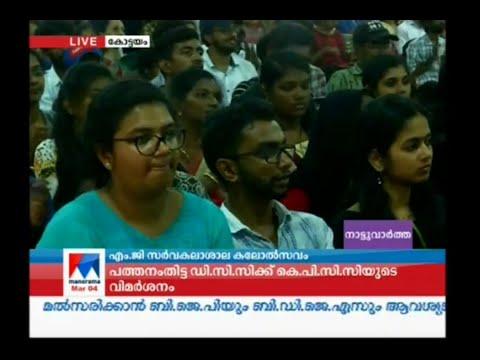 എംജി സർവകലാശാല കലോത്സവം ഇന്ന് കൊടിയിറങ്ങും  M G university Kalolsavam